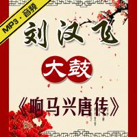 响马传�9.i_大鼓粉妆楼MP3下载,刘汉飞大鼓下载-徐州琴鼓网